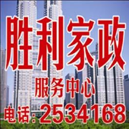 静宁县胜利家政服务中心
